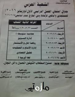 جدول امتحانات تجارة عين شمس الفرقة الثانية 2016