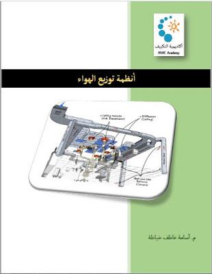كتاب انظمة توزيع الهواء للمهندس اسامة خياطة