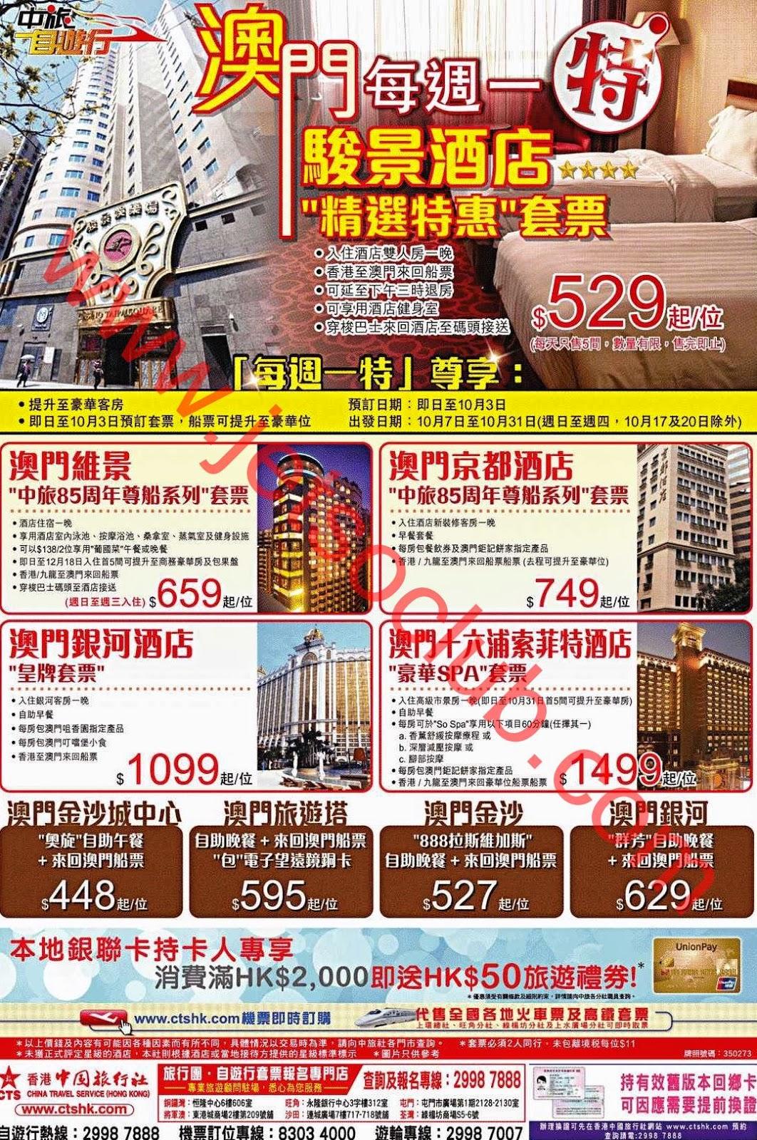 中旅社:澳門自由行套票 酒店+船票 $529起(至3/10) ( Jetso Club 著數俱樂部 )