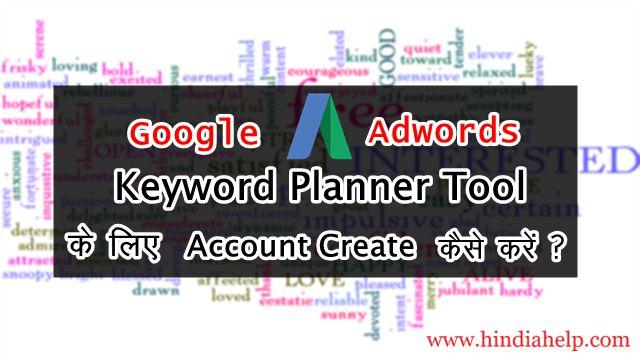 Keyword Planner Tool के लिए Google Adword पर Account Create कैसे करे
