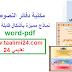 مكتبة دفاتر النصوص لجميع المواد+قابلة للتعديل PDF-WORD