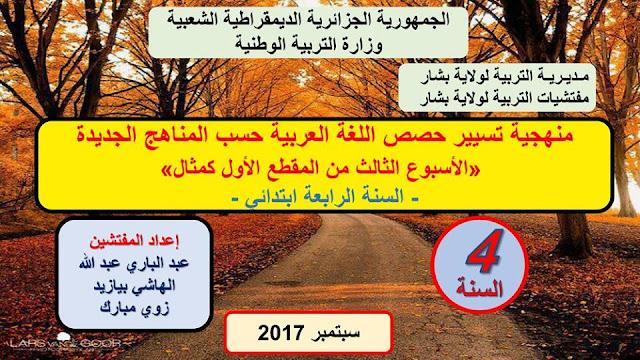 منهجية تسيير الحصص اللغة العربية حسب المناهج الجديدة لسنة الرابعة إبتدائي