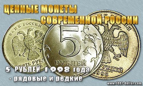 Ценные монеты современной России: 5 рублей 1998 года - стоимость, фото и редкие разновидности
