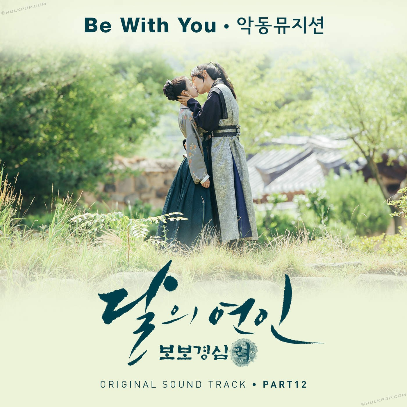 AKMU (Akdong Musician) – Moon Lovers: Scarlet Heart Ryeo OST Part 12 (FLAC + ITUNES PLUS AAC M4A)