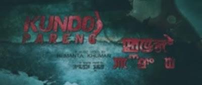 Kundo Pareng -Manipuri Music Video