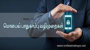 மொபைல் பாதுகாப்பு வழிமுறைகள் [Mobile Security]