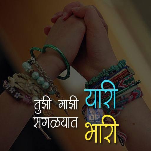 marathi friendship dp status