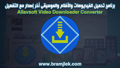 Download Allavsoft  2018