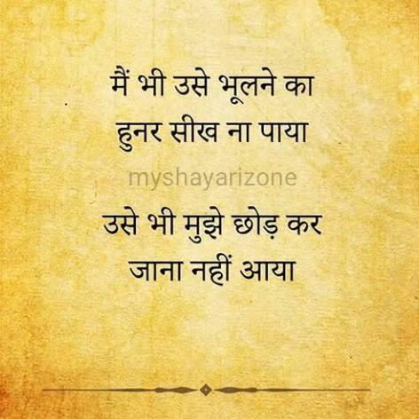 Emotional Breakup in Love Shayari Lines Picture Image