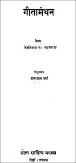 geeta-manthan-hindi-book