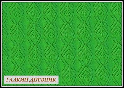 ажурный узор с ромбами (2)