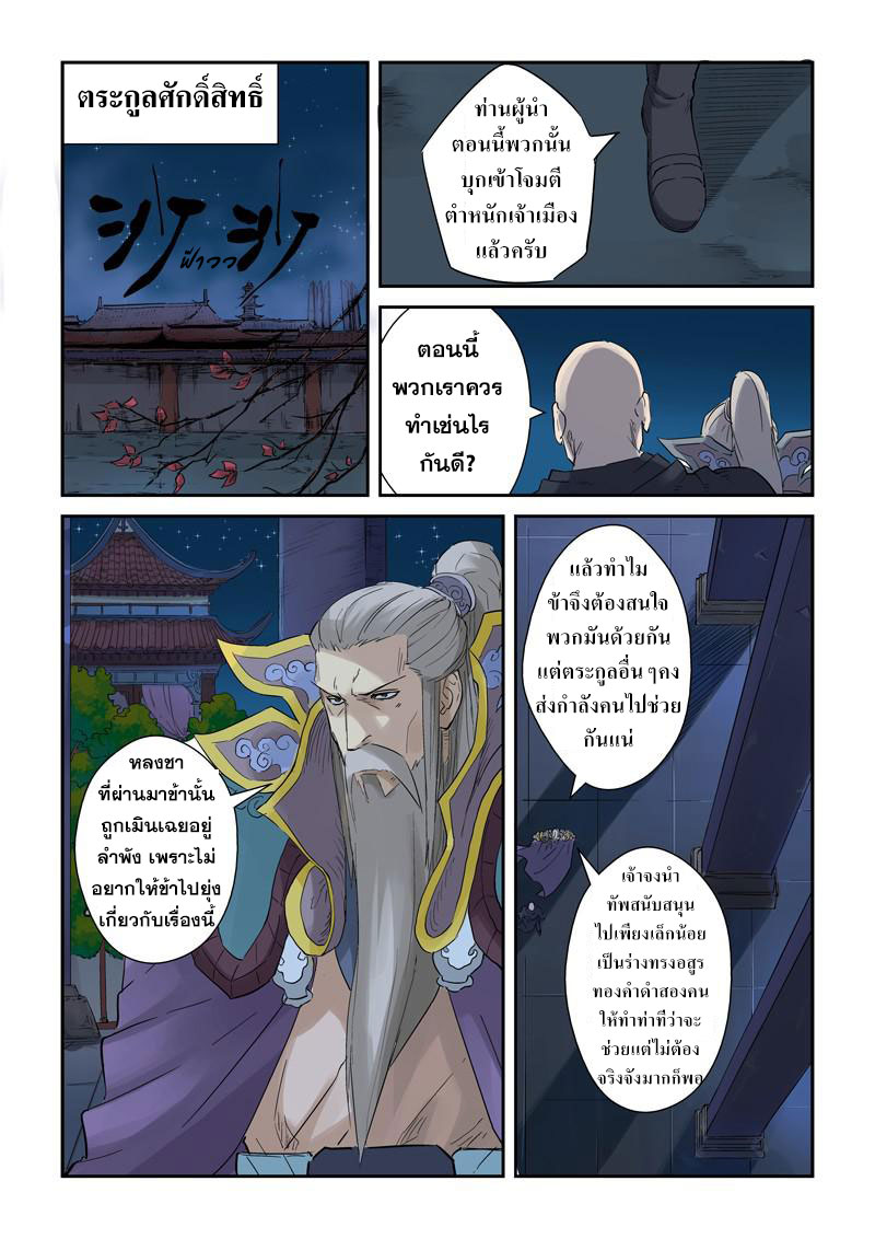 Tales of Demons and Gods ตอนที่ 134 หน้า 5