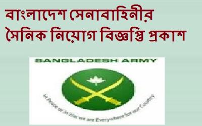 Bangladesh Army job circular 2017 - www-army-mil-bd