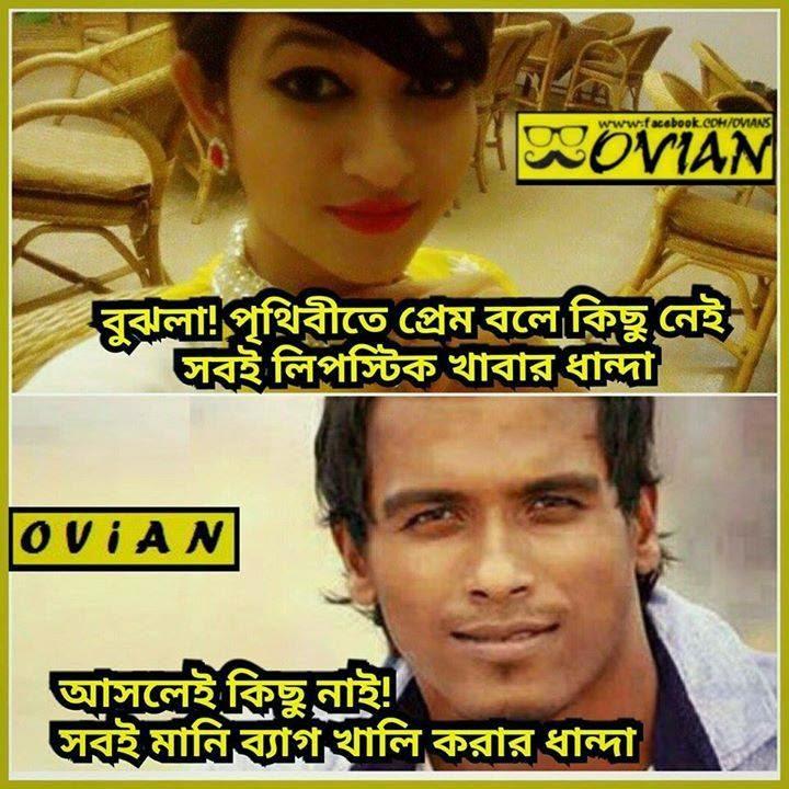 Bangladeshi Funny Facebook Status: Happy and Rubel Hosssain