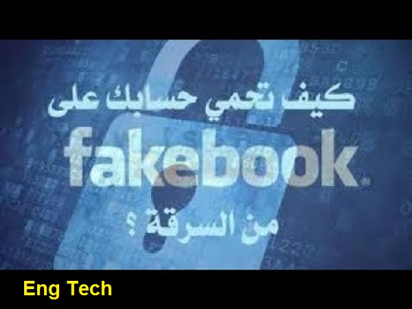حماية حسابك فى الفيس بوك من الاختراق او التجسس