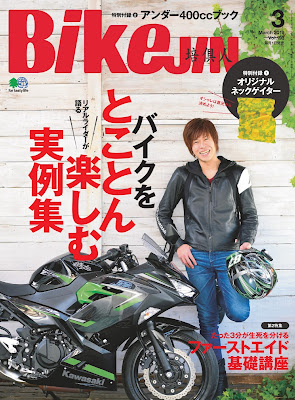 BikeJIN(培倶人) 2019年03月号 zip online dl and discussion