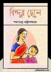 Bindur Chhele by Sharat Chandra Chattopadhyay ebook