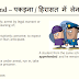 Important Vocabulary Words for SSC, NDA & CDS Exams