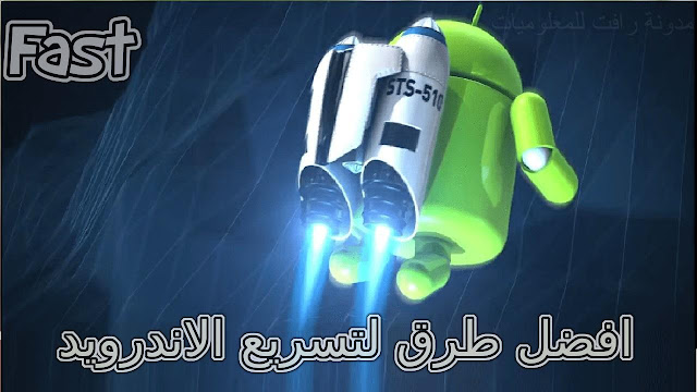 http://www.rftsite.com/2019/03/speed-up-Android.html