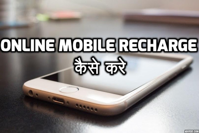 Online Mobile Recharge Kaise Kare