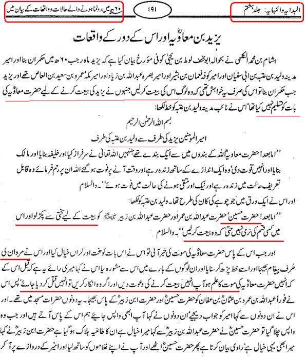 Muawiya aur Yazeed in Al-Bidaya wal-Nihaya. -Urdu | Imam ...
