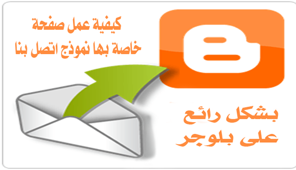كيفية عمل صفحة خاصة بها نموذج اتصل بنا Contact Us بشكل رائع على بلوجر