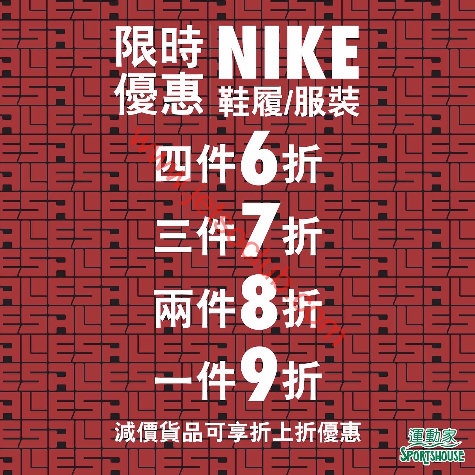 運動家 / 允記 / 馬拉松 / GigaSports / Catalog:NIKE 低至6折(2/6起) ( Jetso Club 著數俱樂部 )