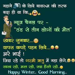 Funny Winter Pictures With Quotes In Hindi Bestpicture1 Org