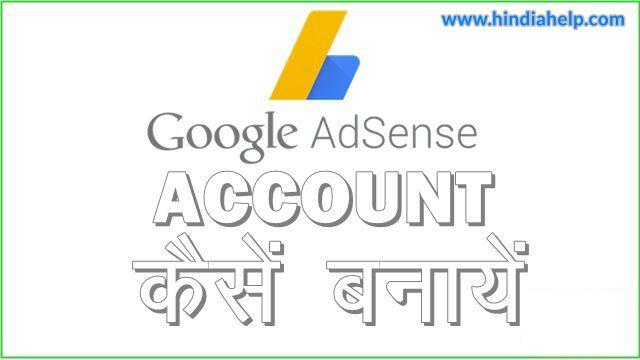 Google Adsense Account कैसे बनाये Blog/Website के लिए