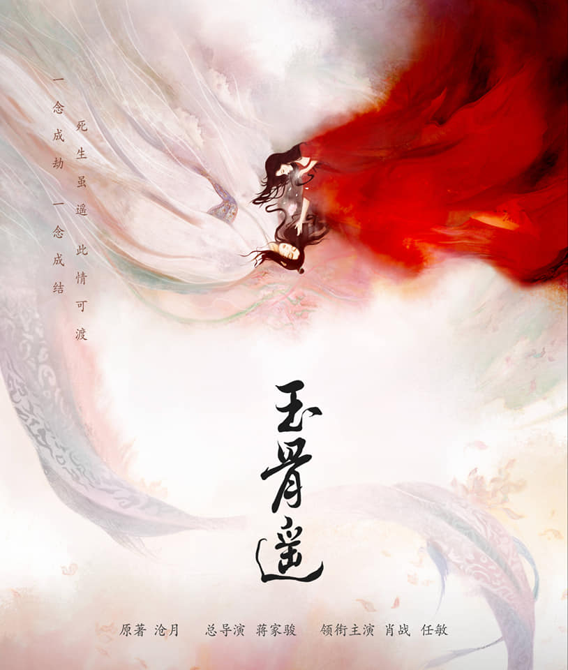 Ngọc Cốt Dao - Chu Nhan (2021)
