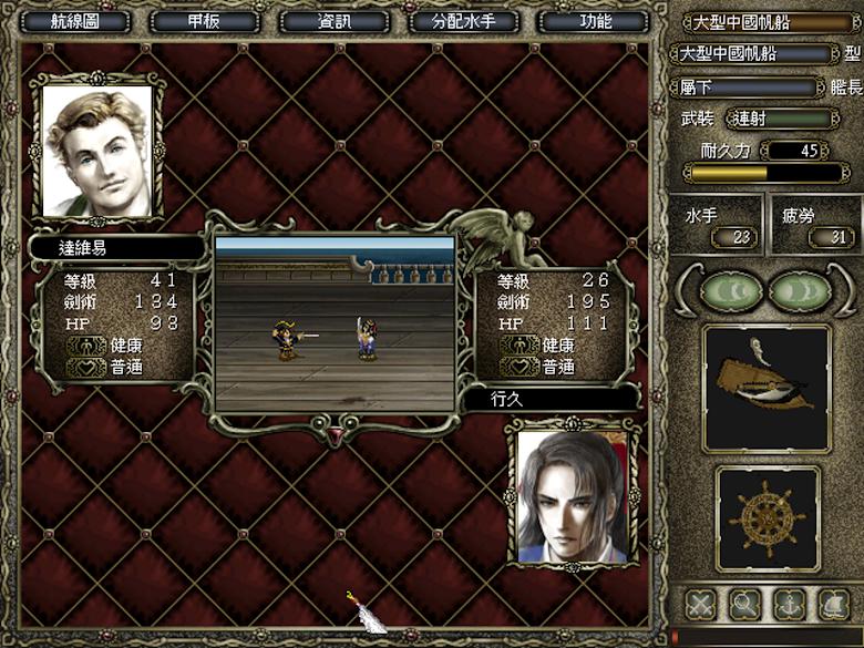 大航海時代4 心得攻略,玩家扮演一位商會首領,認識世界地理的經典遊戲