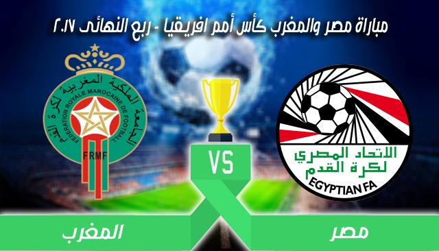 مباراة مصر والمغرب ربع النهائى 2017