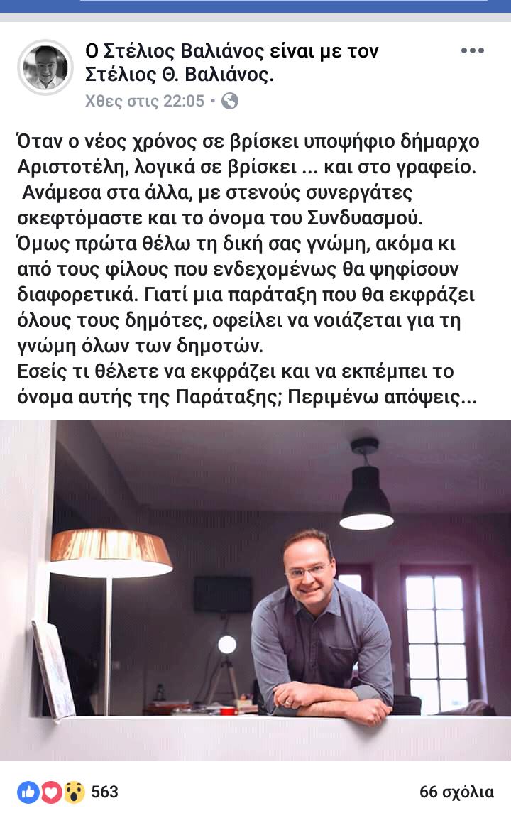 Δυναμικά στα social media o Στυλιανός Θ. Βαλιάνος με τη νέα χρονιά.