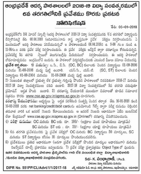 AP Model school application form 2018 6th class admissions,ap model school notification 2018,ap model school admissions 2018