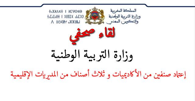 تكشف الوزارة  إعتماد صنفين من الأكاديميات و تلاث أصناف من المديريات الإقليمية