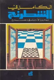 كتب أحتراف الشطرنج