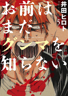 お前はまだグンマを知らない 第01-05巻 [Omae wa Mada Gunma o Shiranai vol 01-05] rar free download updated daily