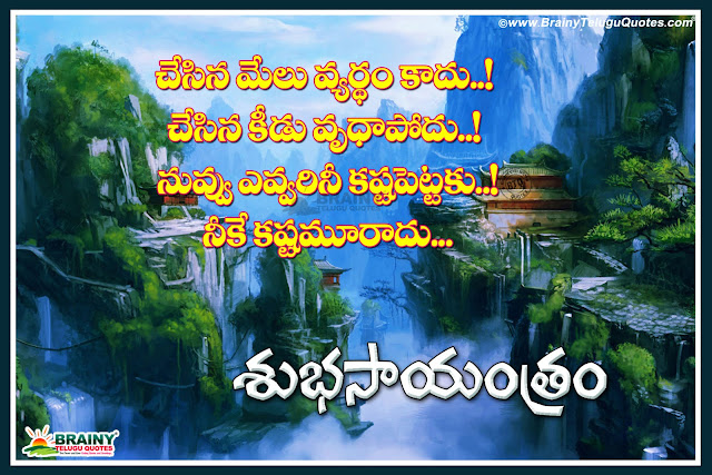 inspirational life quotes in Telugu, Telugu Success Thoughts, inspirational telugu Quotes,
