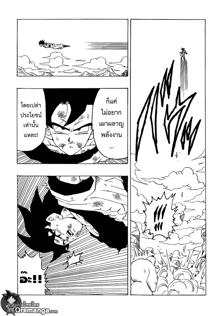 Dragonball After - หน้า 8