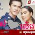 CH7-Thai Lakorn_Veas Besdong Ler Veha [32EP]