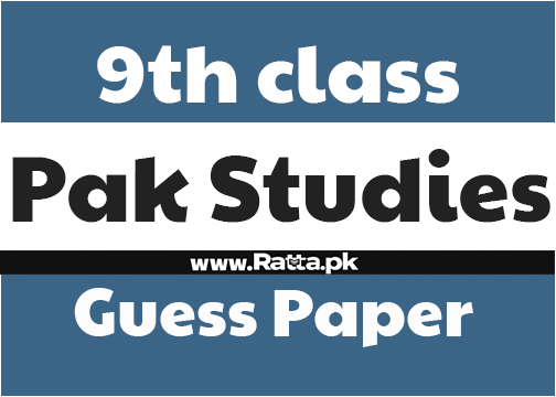 9th class Pak Studies Guess Paper 2018