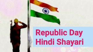 Republic day shayari in hindi, 26 January shayari, hindi republic day shayri, republic day par shayari
