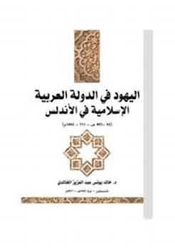 تحميل اليهود في الدولة العربية الإسلامية في الأندلس pdf خالد يونس عبد الغزيز الخالدي