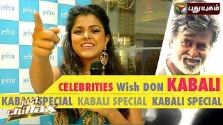 Celebrities Wish Don Kabali | Just Chillax | Full interview Kabali Movie | Puthuyugam Tv 24-07-2016