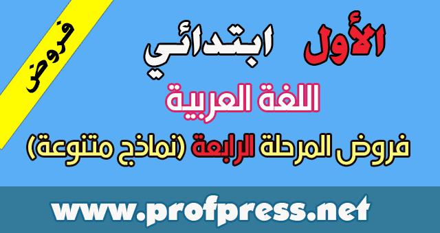 جميع فروض اللغة العربية المستوى الأول المرحلة الرابعة نماذج متنوعة