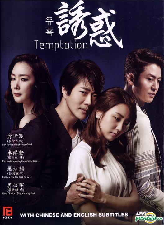 Temptation - Season 1