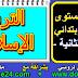 فروض و اختبارات كتابية في التربية الإسلامية خاصة بالدورة الثانية الأسدس الثاني (2) لمستوى السنة الثانية ابتدائي
