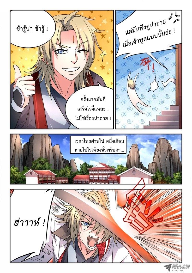 อ่านการ์ตูน Spirit Blade Mountain 52 ภาพที่ 5