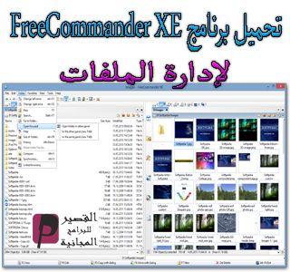 FreeCommander XE
