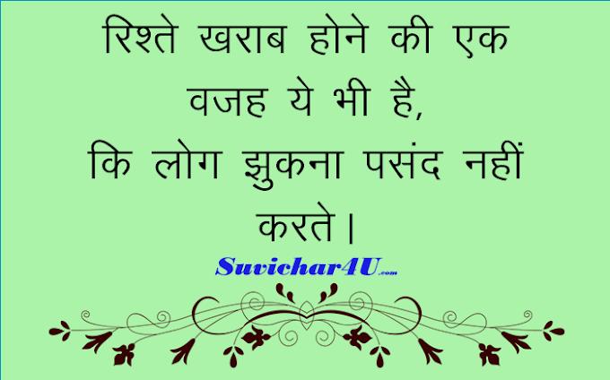 Hindi Suvcihar4u - Anmol Vachan